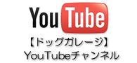 YouTube【ドッグガレージ】